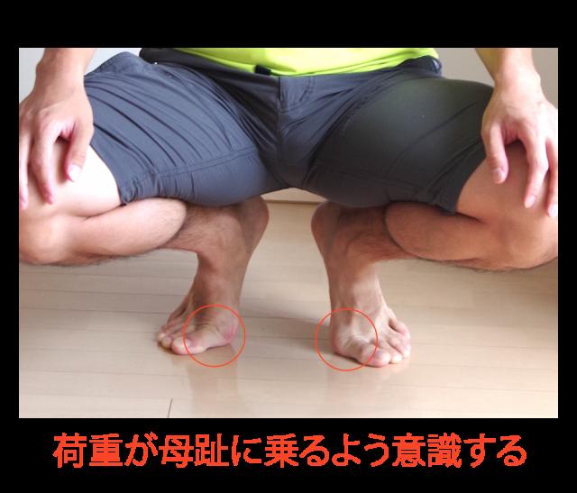 母趾に荷重する外反母趾改善エクササイズ