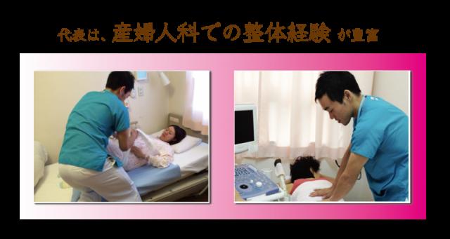 代表は産婦人科での整体経験が豊富