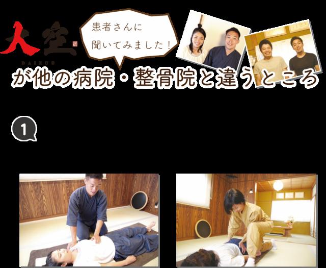 これほど丁寧に施術する整体院は東大阪にありません